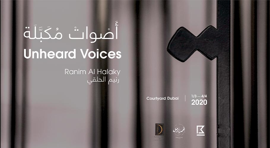 أصوات مكبّلة (النسخة الثانية)   رنيم الحلقي